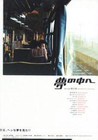 Yume no naka e (2005) plakat