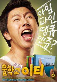 Woolhakgyo ET (2008) plakat