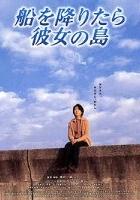 Fune o oritara kanojo no shima (2002) plakat