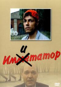 Imitator (1990) plakat