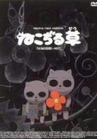 Kocia zupa (2001) plakat