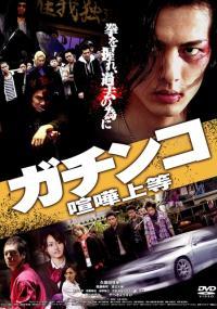 Gachinko kenka jôtô (2010) plakat