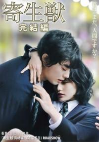 Kiseijū: Kanketsu Hen (2015) plakat