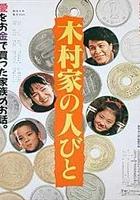 Kimurake no Hitobito