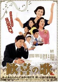 Kanki no Uta (2008) plakat