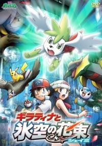 Pokémon: Giratina i Strażnik Nieba (2008) plakat