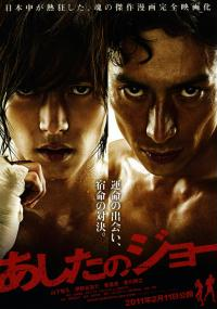 Ashita no Joe (2011) plakat