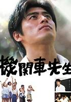 plakat - Kikansha sensei (2004)