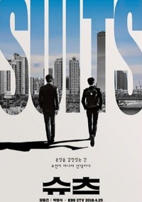 Shyu-cheu (2018) plakat