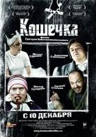 plakat - Kotka (2009)