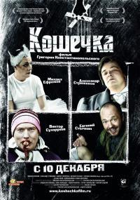Kotka (2009) plakat