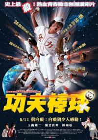 Gyakkyo nine (2005) plakat