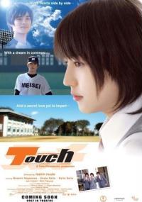 Touch (2005) plakat