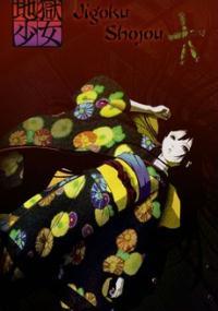 Jigoku Shōjo: Futakomori (2006) plakat