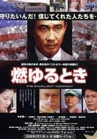 Moyuru Toki: The Excellent Company (2006) plakat