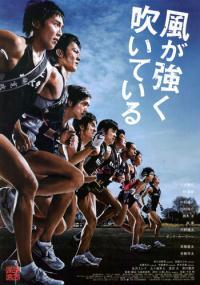 Kaze ga Tsuyoku Fuiteiru (2009) plakat
