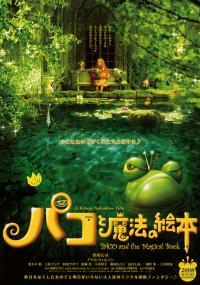 Pako i magiczna księga (2008) plakat