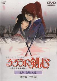 Rurouni Kenshin: Meiji Kenkaku Romantan - Tsuiokuhen (1999) plakat