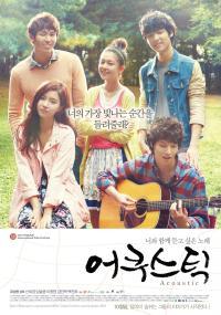 Eo-koo-seu-tik (2010) plakat