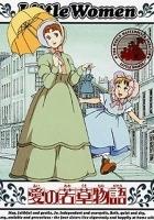 Wesoła Rodzinka - Małe Kobietki