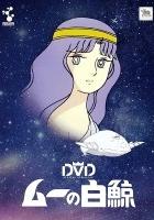 Muu no Hakugei (1980) plakat