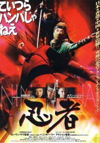 Chung gik yan je (2006) plakat