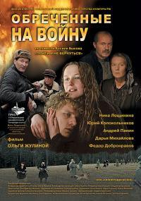 Skazani na wojnę (2009) plakat