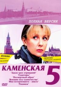 Kamenskaya: Rekviem (2009) plakat