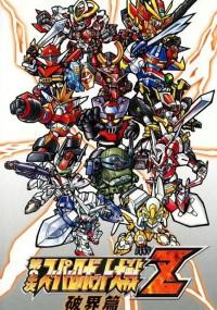 Dai-2-Ji Super Robot Taisen Z Hakai-hen (2011) plakat
