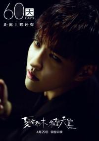 Xia You Qiao Mu