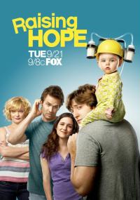 Dorastająca nadzieja (2010) plakat