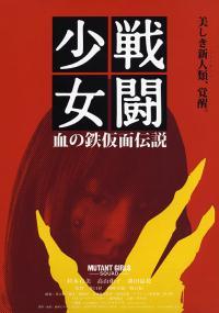 Sentô shôjo: Chi no tekkamen densetsu (2010) plakat