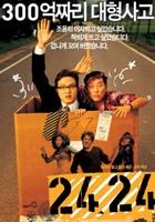 2424 (2002) plakat
