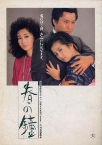 Haru no kane (1985) plakat