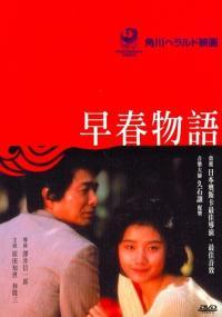 Sôshun monogatari (1985) plakat