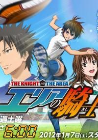 Area no Kishi (2012) plakat