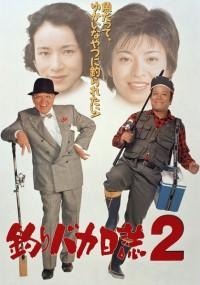 Tsuribaka nisshi 2 (1989) plakat