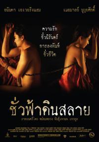 Chou-Fah-Din-Salai (2010) plakat