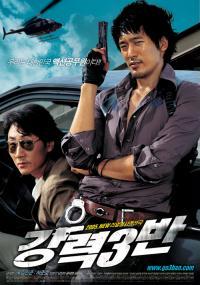 Kang-ryeok-3-ban (2005) plakat