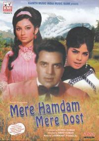 Mere Hamdam Mere Dost (1968) plakat
