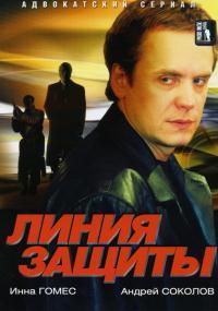Liniya zashchity (2002) plakat