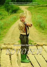 Wróbel (2010) plakat