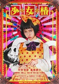 Shōjo Tsubaki (2016) plakat