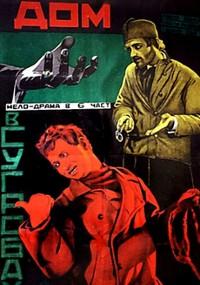 Dom v sugrobakh (1927) plakat