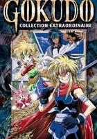 Gokudo (1999) plakat