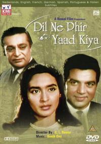 Dil Ne Phir Yaad Kiya (1966) plakat
