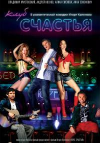 Klub schastya (2010) plakat