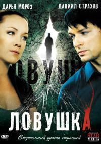 Pułapka (2009) plakat