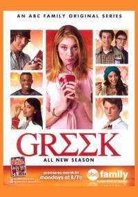 Greek (2007) plakat