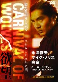 Carnival of Wolves (1996) plakat